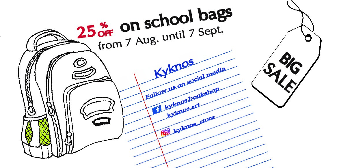 25% Discount on all school bags