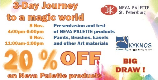 NEVA PALETTE Art Materials 20% Off