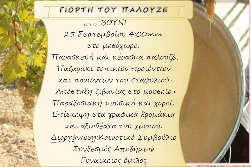 639b6796871 Allaboutlimassol.com - agenda-date