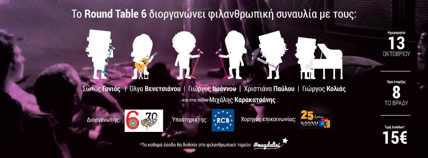 a64681be177 Φιλανθρωπική Συναυλία #magdalini @ Μικρή Σαλαμίνα