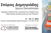 Spyros Demetriades paintings exhibition