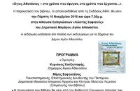 Book launch about Agios Athanasios