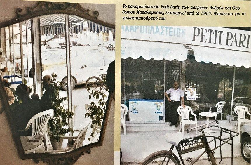 Andreas and Theodoros talk about the unknown history of the legendary Petit Paris in Limassol!